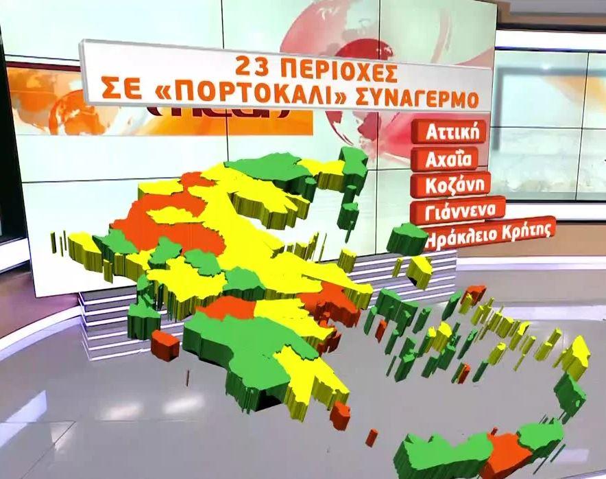 Κορωνοϊός - Βοιωτία: Σε πορτοκαλί συναγερμό από την Τετάρτη - Αυξημένη επιτήρηση και μάσκες παντού - Όλα τα μετρά