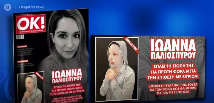 Η ζωή της Ιωάννας μετά την επίθεση με βιτριόλι | MEGA TV
