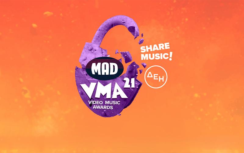 MAD VIDEO MUSIC AWARDS 2021 ΑΠΟ ΤΗ ΔΕΗ